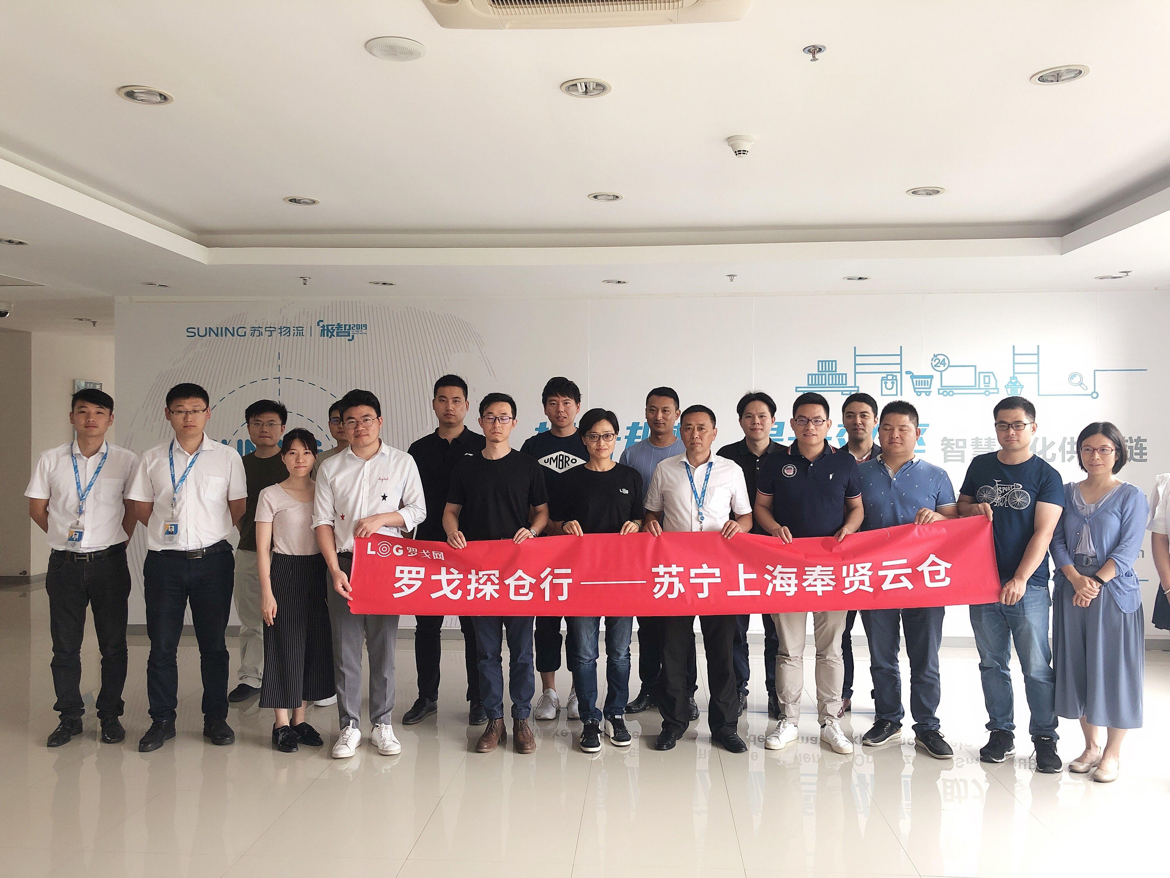 羅戈組團探倉!蘇寧上海超級云倉機器人實現貨到人