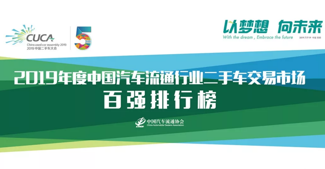 2019中国汽车流通行业二手车交易市场百强排行榜发布