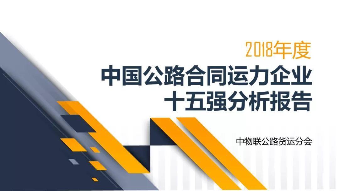 重磅發布 | 2018年度中國公路合同運力企業十五強分析報告