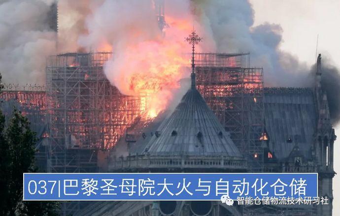 037|巴黎圣母院大火与自动化仓储