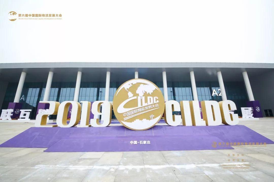 京畿大地结硕果 高朋满座话物流 第六届中国国际物流发展大会在石家庄召开