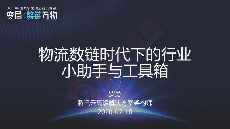 """腾讯云罗勇:物流数链万物时代下的行业""""小助手""""与""""工具箱""""(附下载)"""