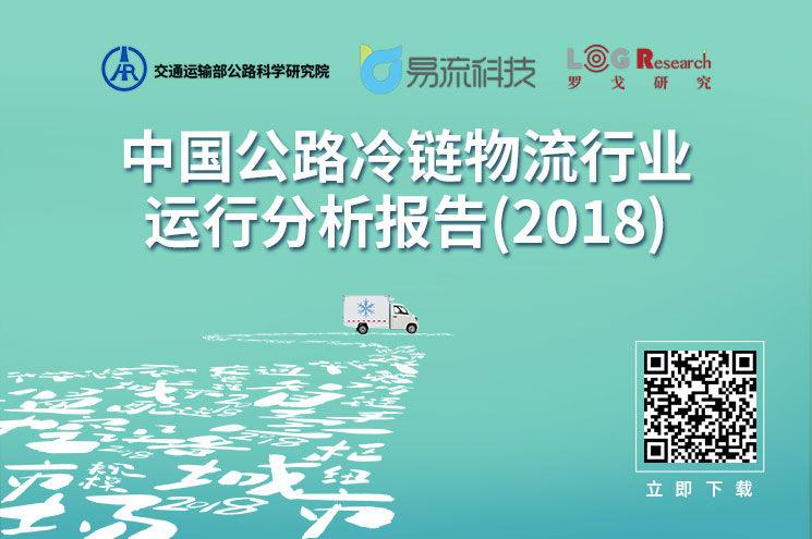 2018年度公路冷鏈物流行業運行分析報告