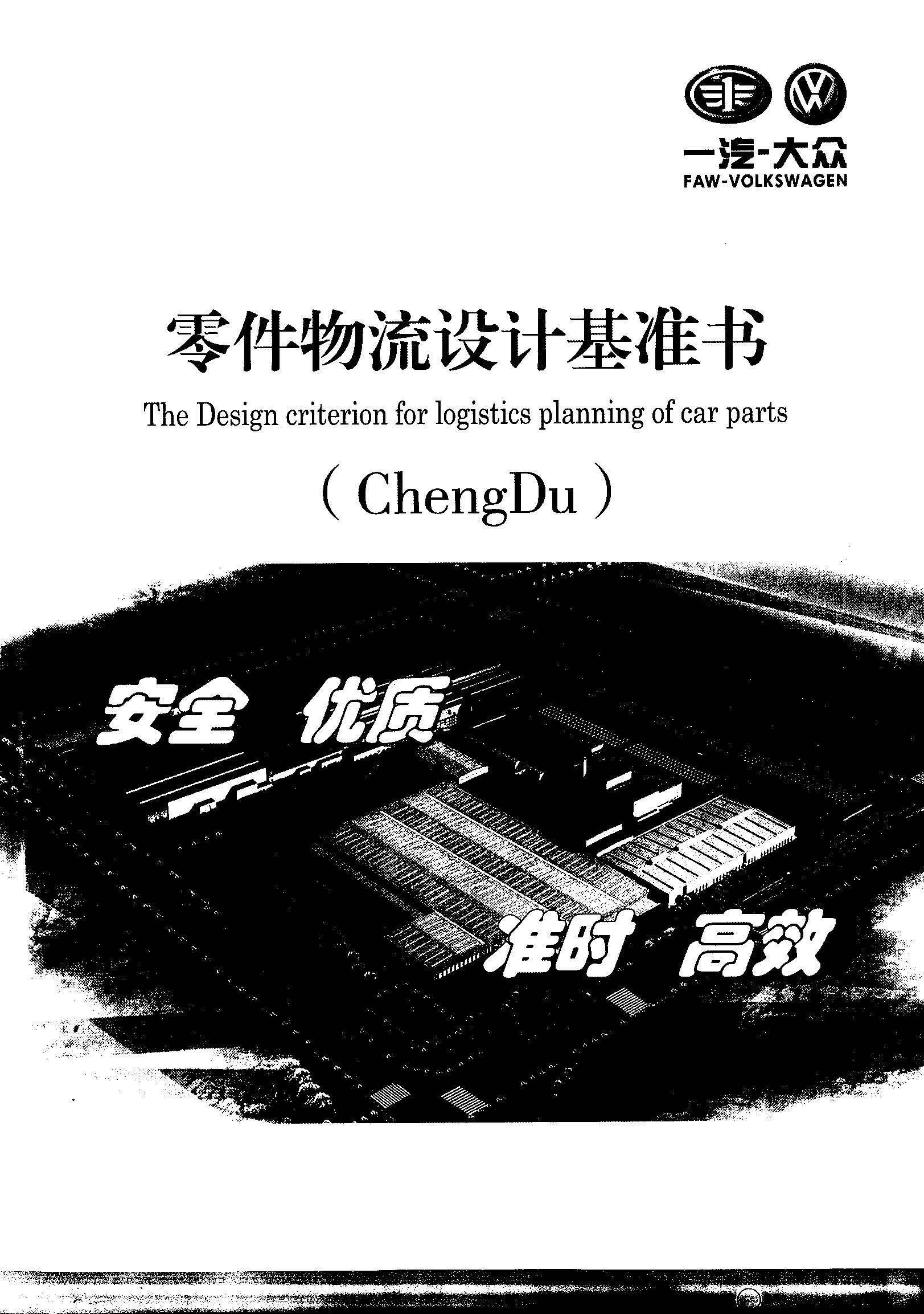 大众物流设计基准书(PDF下载)