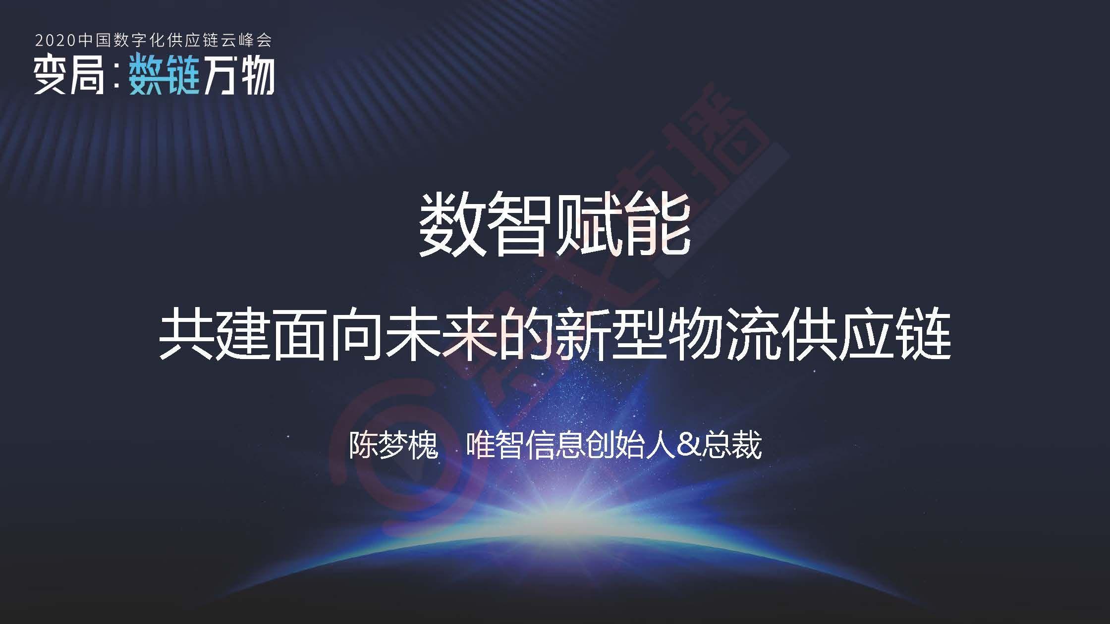 唯智陈梦槐:数智赋能·共建面向未来的新型物流供应链(附下载)