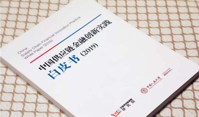 供应链金融创新发展报告