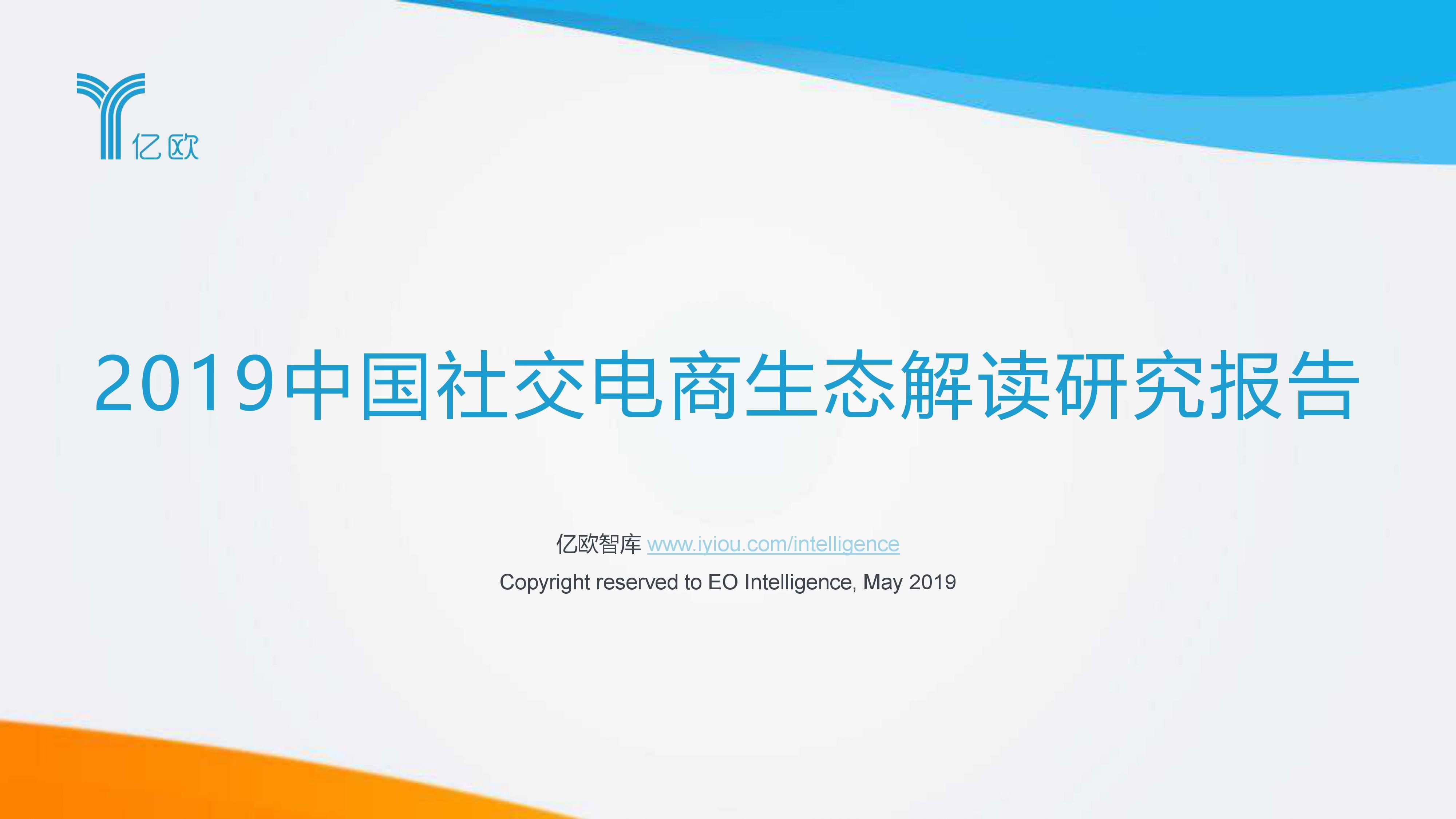 2019中国社交电商生态解读研究报告(内附完整报告下载)