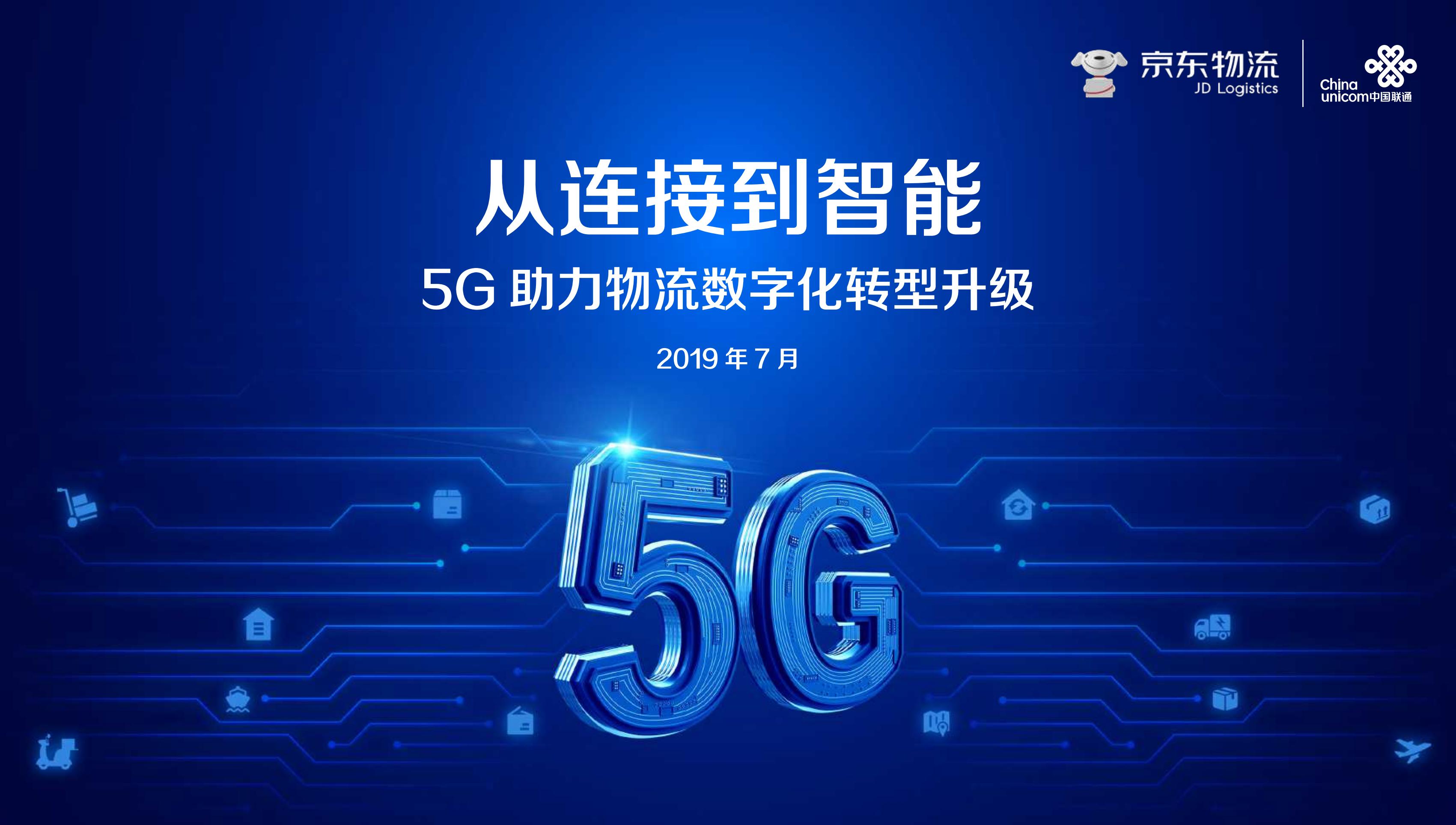 京东物流:5G助力物流数字化转型升级白皮书(报告内附下载)