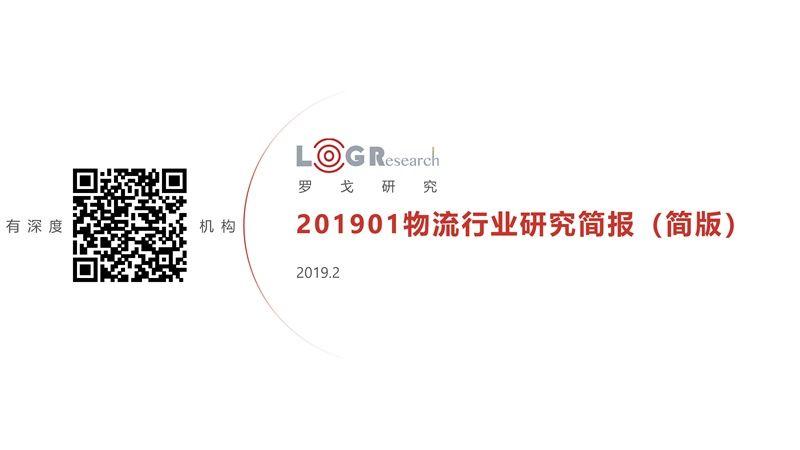 2019年1月物流行业研究月报(LOGResearch)—简版(内附下载)
