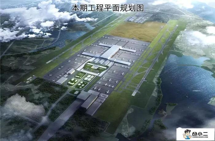 鄂州机场项目初步设计获批