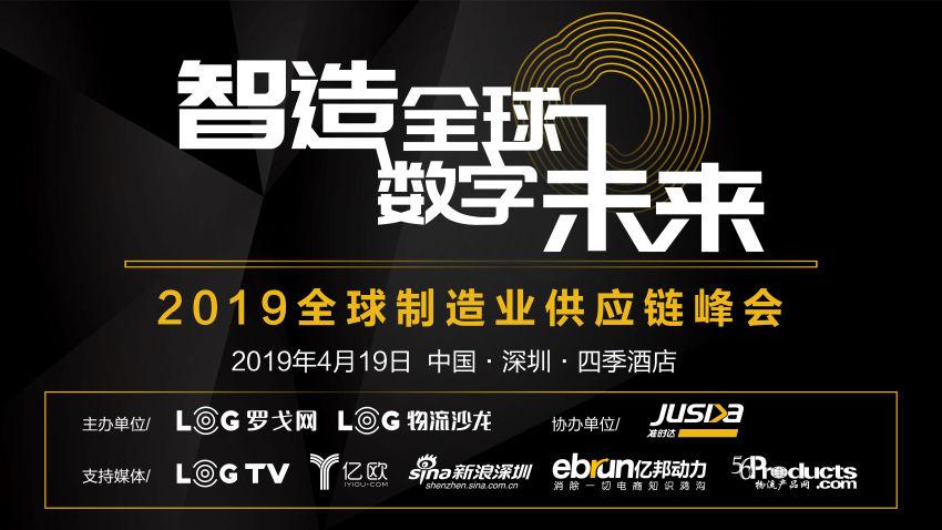 """制造业顶级盛宴 """"GMSC2019全球制造业供应链峰会"""""""