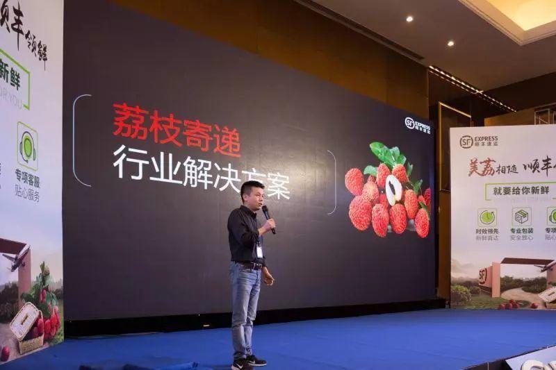 全面布局果蔬预处理中心 顺丰助推海南荔枝产业规模化发展