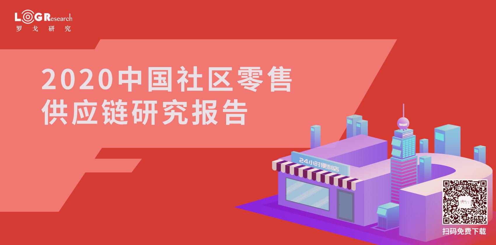 2020中國社區零售供應鏈研究報告