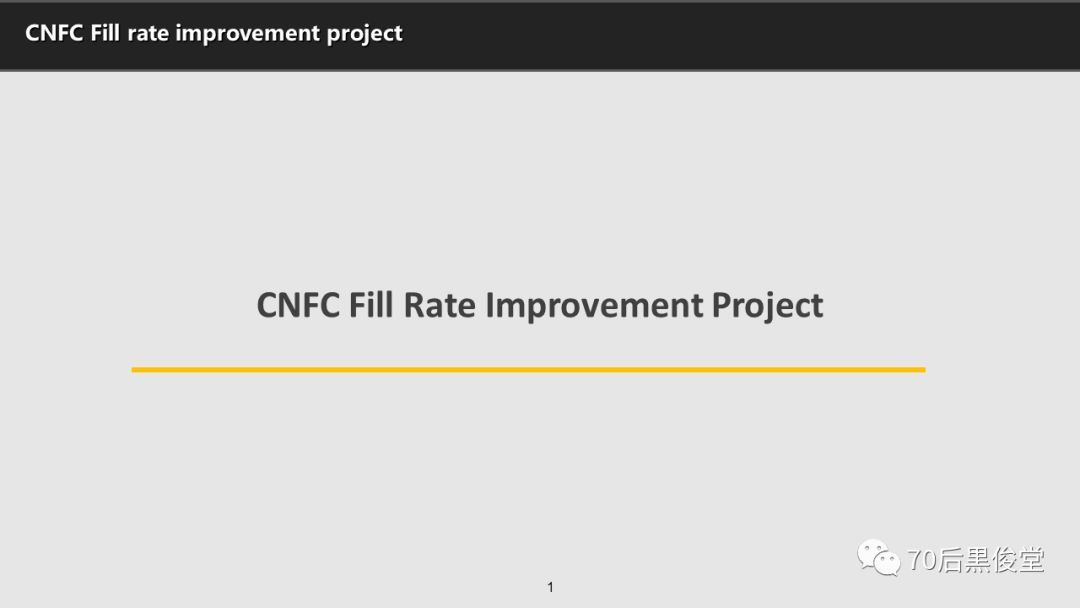 Fill Rate Improvement Project