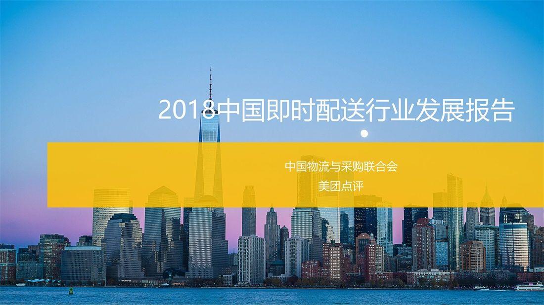 《2018中国即时配送行业发展报告》发布(附下载)