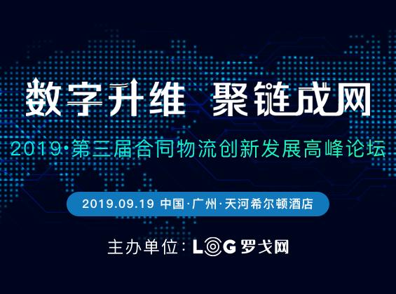 9月19日·广州 | 2019(第三届)合同物流 创新发展高峰论坛