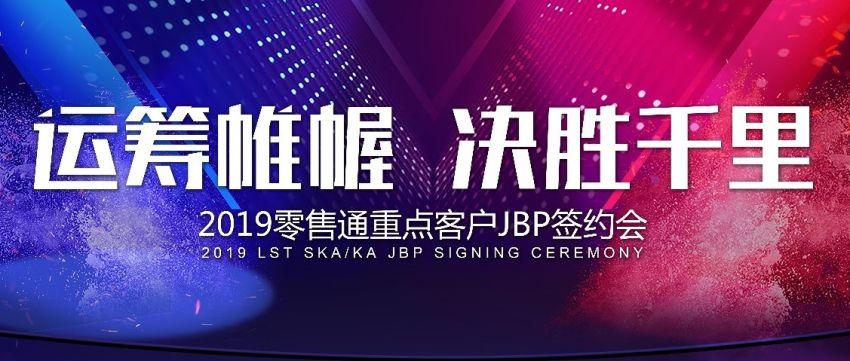零售通与快消品TOP50企业签署JBP战略合作!进一步打造品牌商运营线下门店主阵地