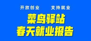 """菜鳥驛站春天就業報告:3月份超40萬人關注,7千家庭""""拎包""""創業"""