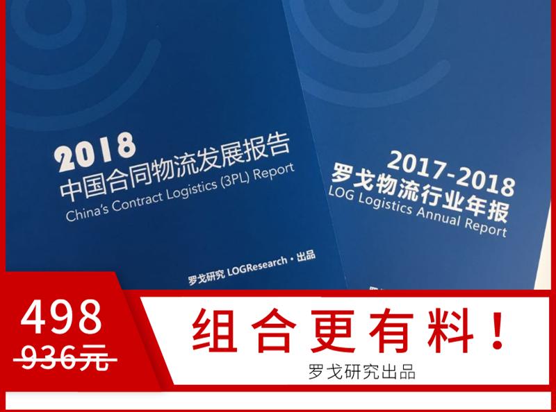 組合購 | 年報 +合同報告 | 2017-18年度