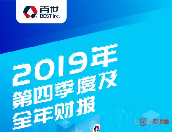 百世集團公布2019年第四季度及全年業績 全年收入352億元創新高(附下載)