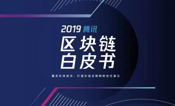 2019腾讯区块链白皮书:产业区块链的破局之路(附完整版下载)