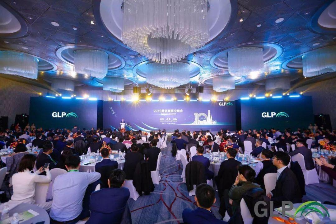 共创共享共赢:普洛斯星空峰会汇聚行业领袖共话未来