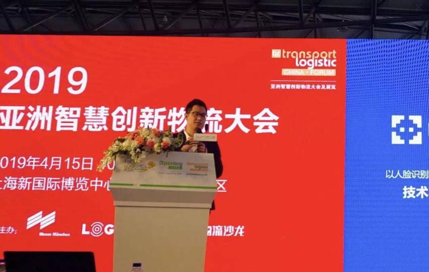 旷视出席2019亚洲智慧创新物流大会 探讨仓储智能化升级