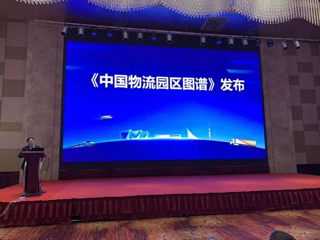 【知否?知否?】《中国物流园区图谱》权威发布