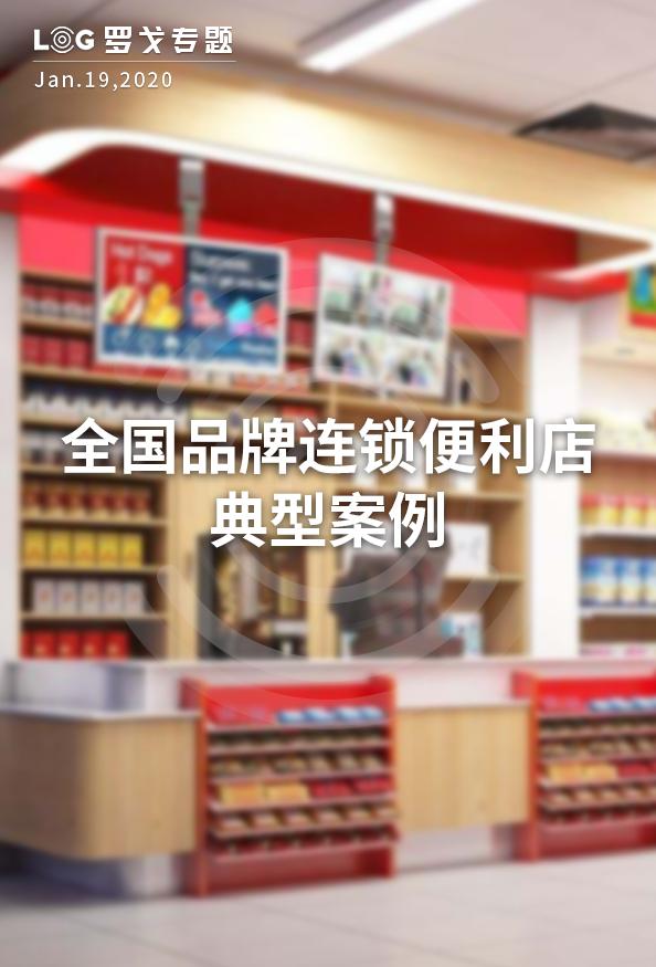专题 | 全国品牌连锁便利店典型案例