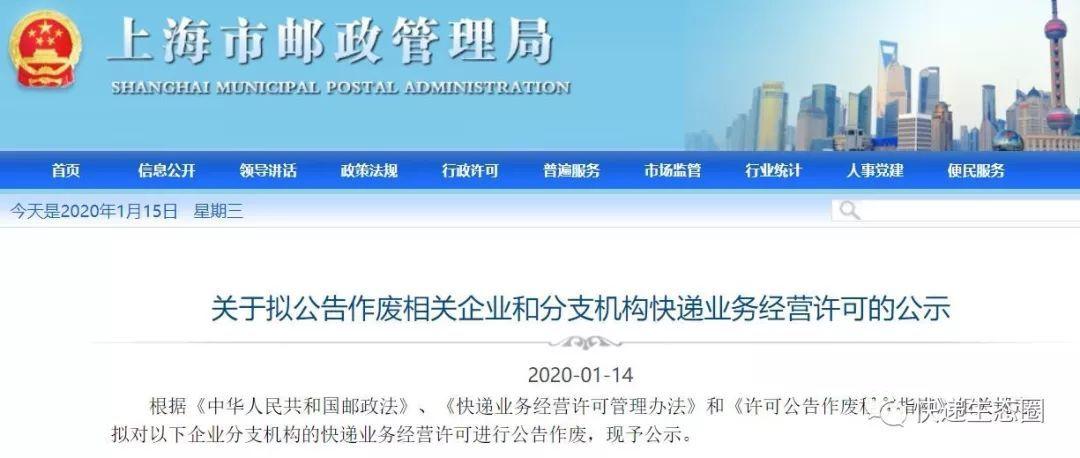 """官宣!上海:拟作废""""品骏""""及40家分支机构快递许可"""