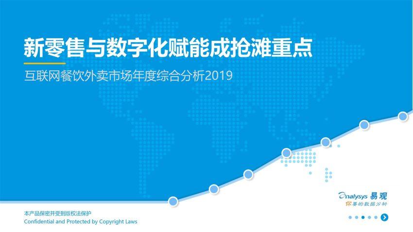 2019年4月9日,易观发布了《互联网餐饮外卖市场年度综合分析2019》分析报告