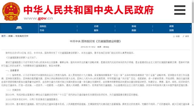 中共中央 国务院印发《交通强国建设纲要》