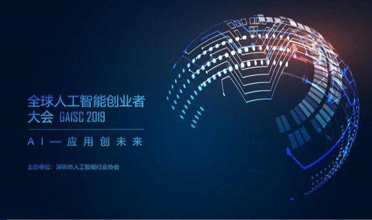 全球人工智能創業者大會GAISC2019