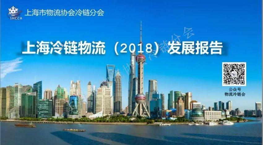 《2018年上海冷链物流发展报告》出炉