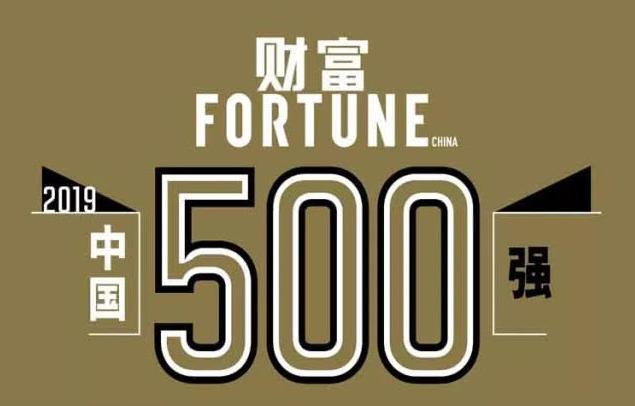 最新财富中国500强:顺丰、中外运、远洋、中储、百世、德邦等入选