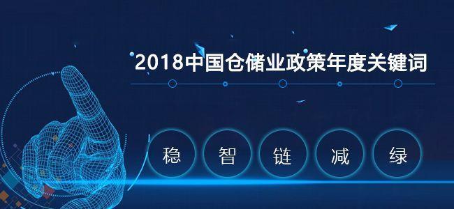 2018中国仓储业政策年度关键词:稳、智、链、减、绿
