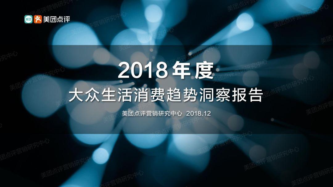 美团点评发布《2018年度大众消费趋势洞察报告》