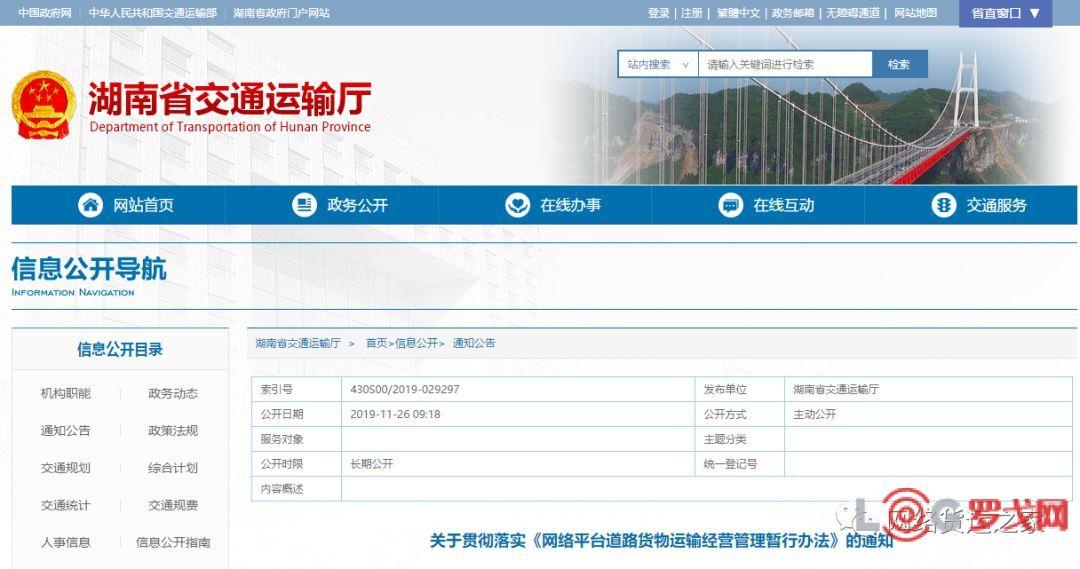 湖南省交通运输厅关于贯彻落实《网络平台道路货物运输 经营管理暂行办法》的通知(内附详细附件)