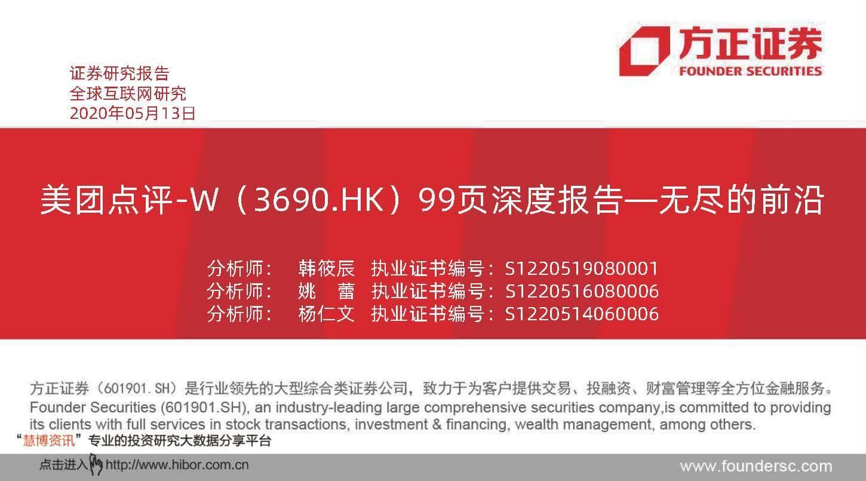 美团点评_W-3690.HK-99页深度报告:无尽的前沿(附下载)