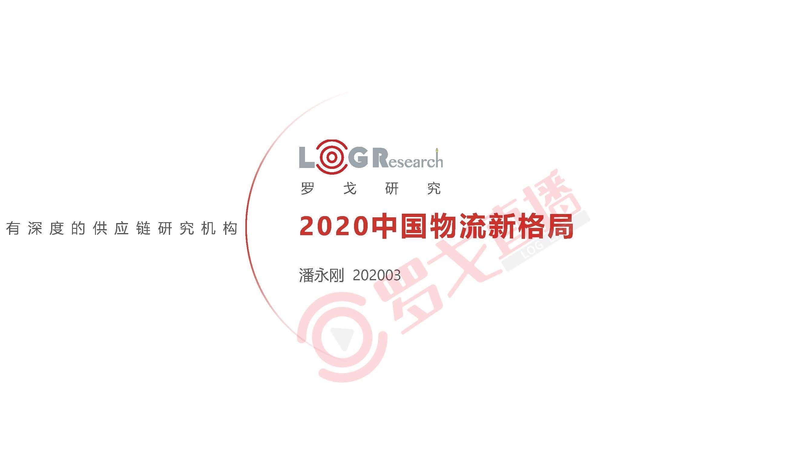 罗戈研究水哥:2020中国物流新格局
