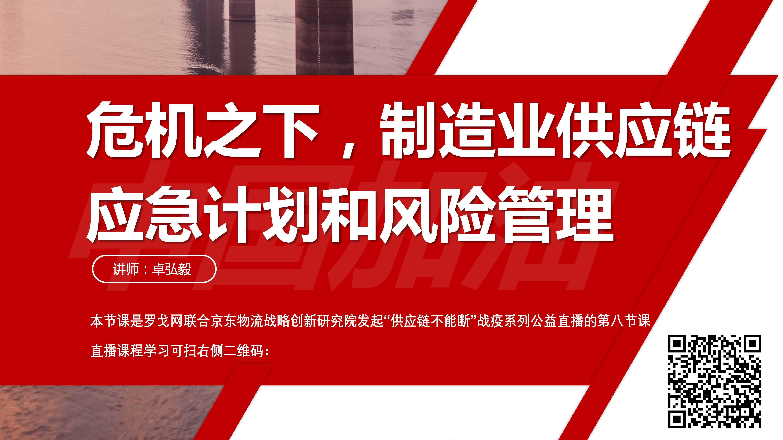 卓弘毅:危機之下,制造業供應鏈的應急計劃和風險管理(附下載)