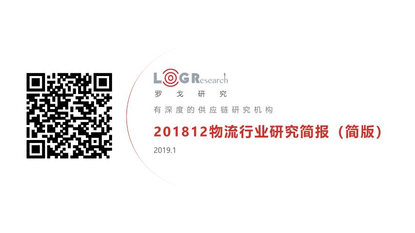 201812物流行业研究简报-简版(LOGResearch)