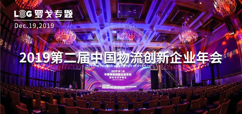 2019第二屆中國物流創新企業年會
