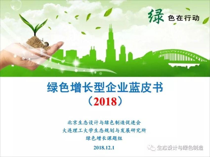 【2018理论与实践研究成果回顾】 2018绿色增长型企业蓝皮书