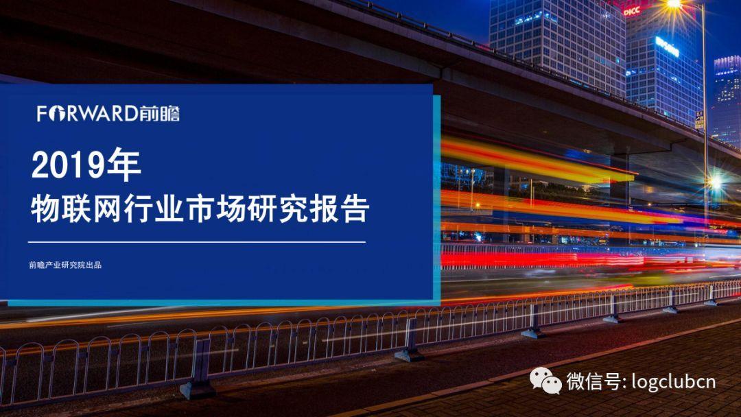 49页PPT看懂物联网行业发展前景及趋势