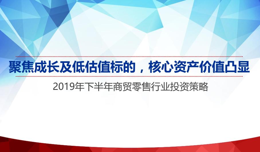 商贸零售行业2019年中最新报告【附下载】