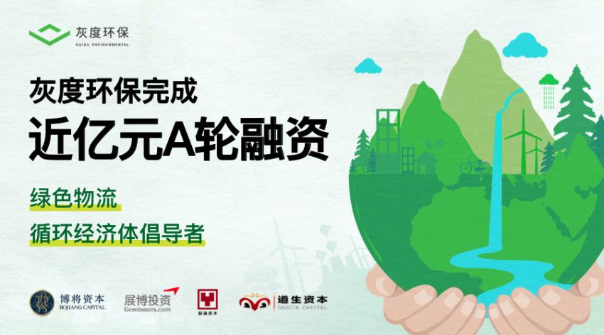 灰度环保完成近亿元A轮融资 全力打造绿色物流循环经济网络