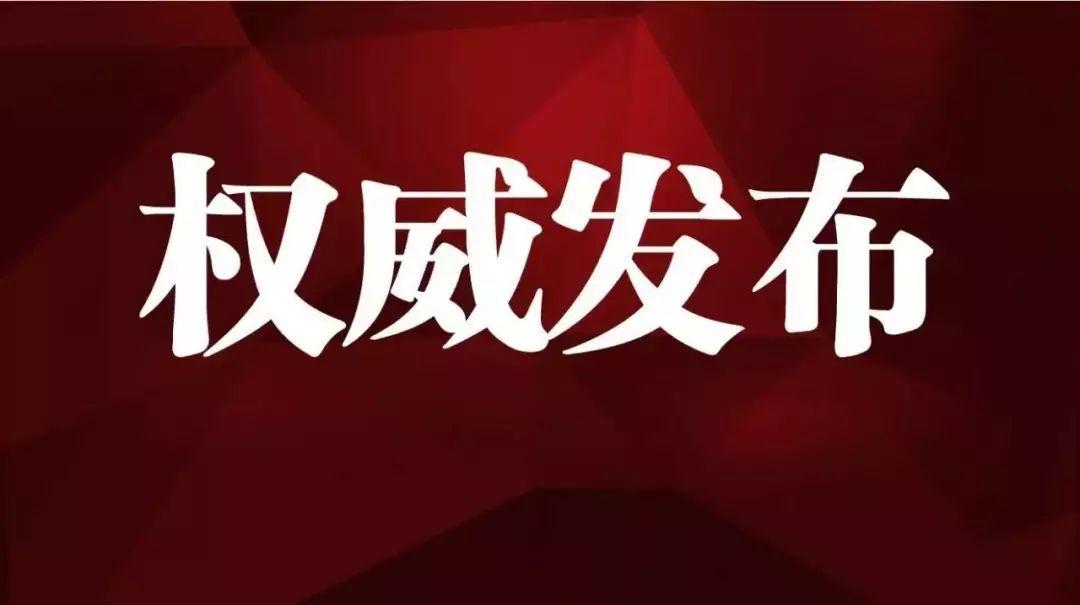 """关于""""中国快递示范城市""""评选结果的公示"""