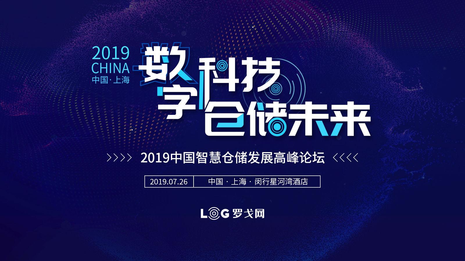 2019中國智慧倉儲發展高峰論壇