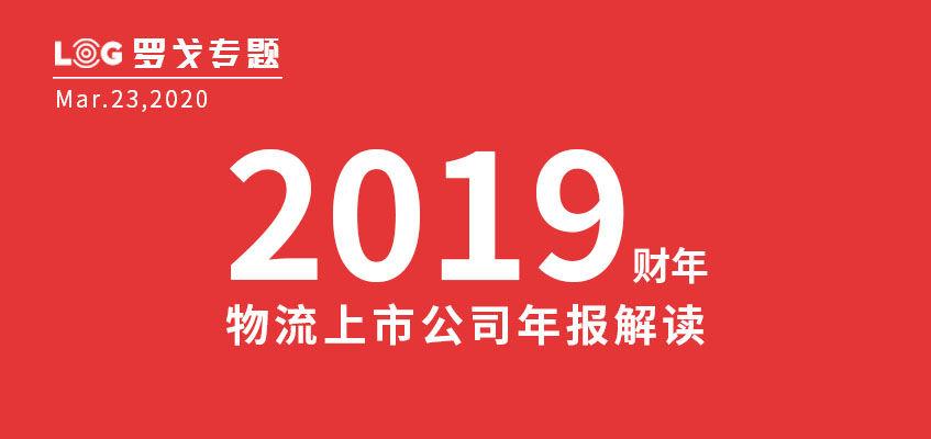 2019財年物流及相關上市公司年報